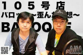 テレビゲームの中林 105号店 バロック~歪んだ妄想~/BAROQUE