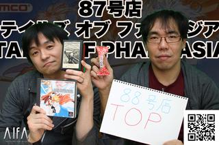 テレビゲームの中林 87号店 テイルズ オブ ファンタジア/TALES OF PHANTASIA