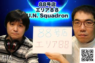 テレビゲームの中林 88号店 エリア88/U.N. Squadron