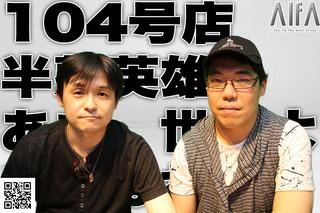 テレビゲームの中林 104号店 半熟英雄 ああ、世界よ半熟なれ…!!