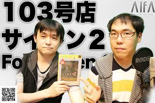 テレビゲームの中林 103号店 サイレン2/Forbidden Siren 2