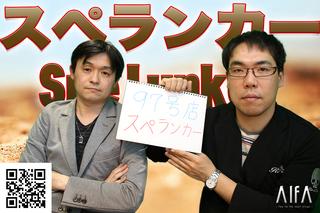 テレビゲームの中林 97号店 スペランカー/Spelunker