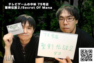 テレビゲームの中林 75号店 聖剣伝説2/Secret Of Mana