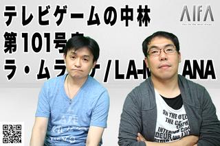 テレビゲームの中林 101号店 ラ・ムラーナ/LA-MULANA