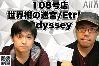 テレビゲームの中林 108号店 世界樹の迷宮/Etrian Odyssey
