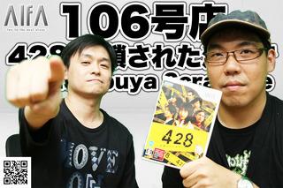 テレビゲームの中林 106号店 428 封鎖された渋谷で/428:Shibuya Scramble