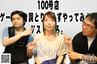 テレビゲームの中林 100号店 ゲームの台詞とりあえずやってみよう ゲスト:しろ。