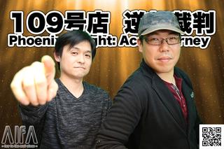 テレビゲームの中林 109号店 逆転裁判/Phoenix Wright: Ace Attorney