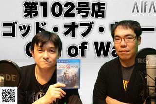 テレビゲームの中林 102号店 ゴッド・オブ・ウォー/God of War