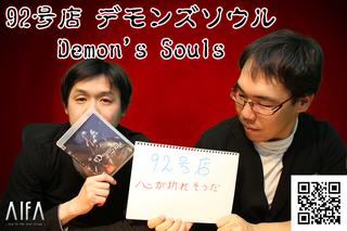 テレビゲームの中林 92号店 デモンズソウル/Demon's Souls