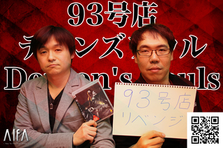 テレビゲームの中林 93号店 デモンズソウル/Demon's Souls