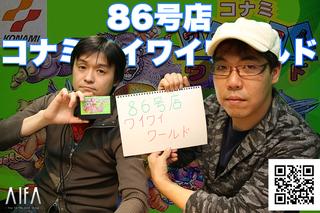 テレビゲームの中林 86号店 コナミワイワイワールド