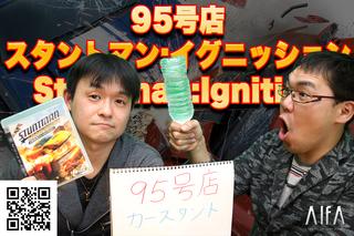 テレビゲームの中林 95号店 スタントマン:イグニッション/Stuntman:Ignition