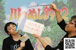 テレビゲームの中林 80号店 川のぬし釣り2/Kawa no Nushi Tsuri 2