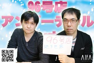 テレビゲームの中林 96号店 アンダーテール/Undertale
