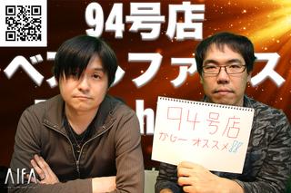 テレビゲームの中林 94号店 ベアルファレス/Bealphareth