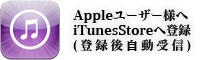 iTunesStoreへ登録