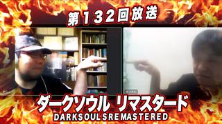 テレビゲームの中林 132号店 ダークソウル リマスタード/DARK SOULS REMASTERED