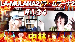 テレビゲームの中林 134号店 LA-MULANA2/ラ・ムラーナ2