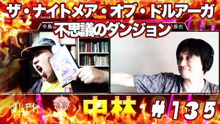 テレビゲームの中林 135号店 ザ・ナイトメア・オブ・ドルアーガ 不思議のダンジョン