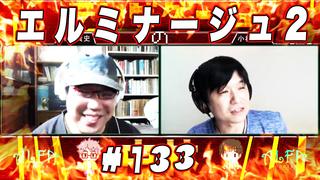 テレビゲームの中林 133号店 エルミナージュ2/ゲーム初心者にもわかりやすいハック&スラッシュ