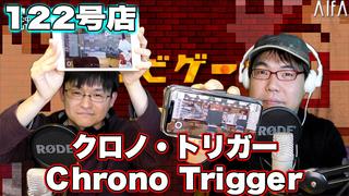 テレビゲームの中林 122号店 クロノ・トリガー/Chrono Trigger