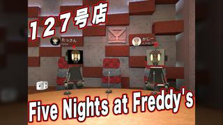 テレビゲームの中林 127号店 Five Nights at Freddy's