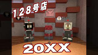 テレビゲームの中林 128号店 20XX
