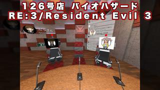 テレビゲームの中林 126号店 バイオハザード RE:3/Resident Evil 3