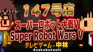 テレビゲームの中林 147号店 スーパーロボット大戦V/Super Robot Wars V