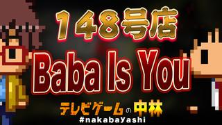 テレビゲームの中林 148号店 Baba Is You