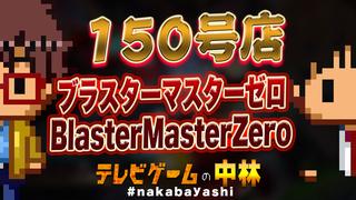 テレビゲームの中林 150号店 ブラスターマスターゼロ/BlasterMasterZero