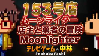 テレビゲームの中林 153号店 ムーンライター 店主と勇者の冒険 /Moonlighter