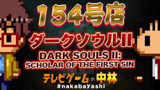 テレビゲームの中林 154号店 ダークソウルII/DARK SOULS II: SCHOLAR OF THE FIRST SIN