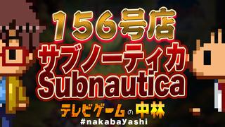 テレビゲームの中林 156号店 サブノーティカ/Subnautica