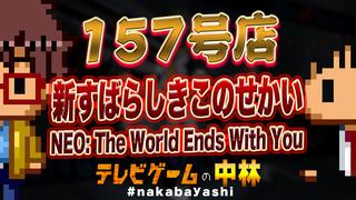 テレビゲームの中林 157号店 新すばらしきこのせかい/NEO: The World Ends With You