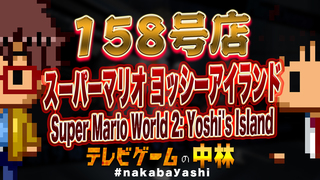 テレビゲームの中林 158号店 スーパーマリオ ヨッシーアイランド/Super Mario World 2: Yoshi's Island