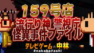 テレビゲームの中林 159号店 流行り神 警視庁怪異事件ファイル